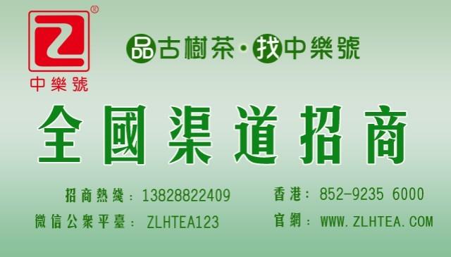 中樂號古樹<a href=http://www.86puer.com target=_blank class=infotextkey>普洱茶</a>招商
