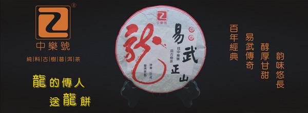 龙饼-中乐号<a href=http://www.86puer.com target=_blank class=infotextkey>普洱茶</a>-<a href=https://www.zlhtea.com/puer/yw target=_blank class=infotextkey>易武</a>正山<a href=http://www.86puer.com target=_blank class=infotextkey>普洱茶</a>-<a href=https://www.zlhtea.com/puer/yw target=_blank class=infotextkey>易武</a>正山<a href=http://zlhtea.com/puer/puershucha target=_blank class=infotextkey>熟茶</a>